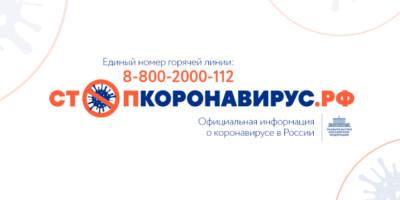Сайт СТОПКОРОНАВИРУС.РФ