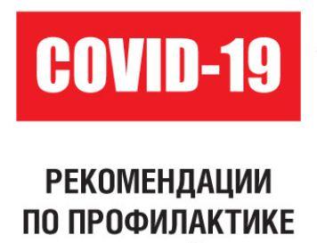 РОСПОТРЕБНАДЗОР: РЕКОМЕНДАЦИИ ПО ПРОФИЛАКТИКЕ COVID-19