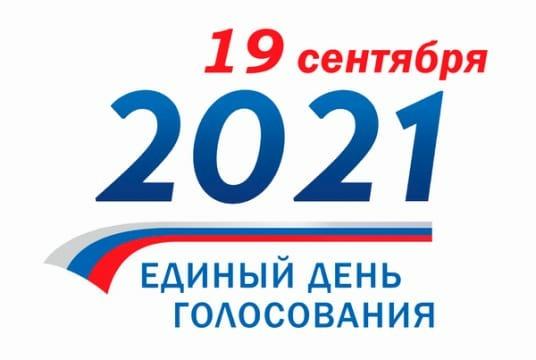 Единый день голосования - 19 сентября 2021 года